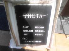 美容室THETA(シータ)のほのぼのニュース-SH350014.jpg