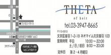美容室THETA(シータ)のほのぼのニュース